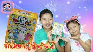 getlinkyoutube.com-รีวิว ชักโคลกญี่ปุ่นกินได้ พี่ฟิล์ม น้องฟิวส์ Happy Channel