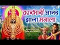 Manoj Bhadakwad - Karbhari Anand Jhala Manala