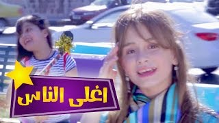 getlinkyoutube.com-كليب اغلى الناس - نغم غيث | قناة كراميش Karameesh Tv