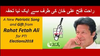 A new song / gift from Rahat Fateh Ali Khan for Imran Khan & PTI - Elections 2018 Song
