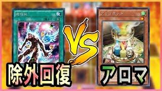 getlinkyoutube.com-【遊戯王ADS】除外回復 VS アロマ【YGOPRO】