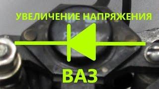 getlinkyoutube.com-Как повысить напряжение генератора - установка диода с ДУ