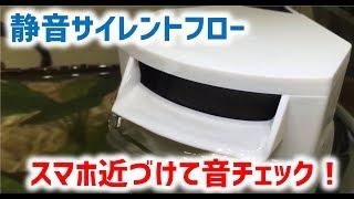 getlinkyoutube.com-【新商品】サイレントフロー 使用レポート①