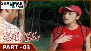 Okariki Okaru Telugu Movie Part 03/12 || Sri Ram, Aarti Chhabria || Shalimarcinema
