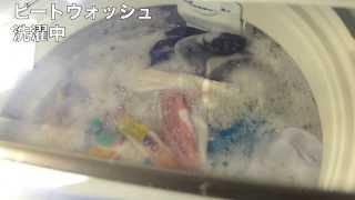 getlinkyoutube.com-【テスト】日立 縦型自動洗濯機 ビートウォッシュ 洗濯&脱水 S字ビートウイング
