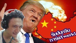 "getlinkyoutube.com-Mr.President! :-รัมป์บุกประเทศจีน! กับบอดี้การ์ด Twerk ตรูด ;w;"""