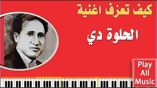 getlinkyoutube.com-55- How to play: El-Helwa De تعليم عزف: الحلوه دي قامت تعجن في الفجريه