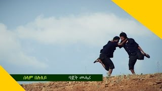 New Eritrean Music Bajet Mehari