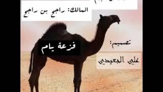 getlinkyoutube.com-شيلة راجح بن راجح بن عضيب المري ادا محمد النجم