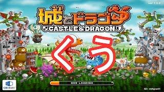 getlinkyoutube.com-【城ドラ】タッグリーグpart9黄金バルーン【城とドラゴン】