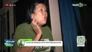 "getlinkyoutube.com-บุรีรัมย์ ญาติตกใจ ""ปอ"" ป่วยรุนแรง  | 11-11-58 | เช้าข่าวชัดโซเชียล | ThairathTV"