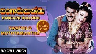 getlinkyoutube.com-Swathilo Mutyamantha Video Song || Bangaru Bullodu || Nandamuri Bala Krishna || HD 1080p