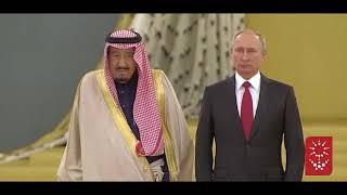 الزيارة الملكية لروسيا: قمة سعودية روسية تاريخية في موسكو