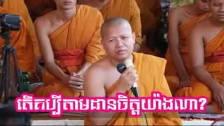 getlinkyoutube.com-Khmer dhamma talk,Ven san sochea. 2016   San Sochea Non Stop  San Sochea Collection #1