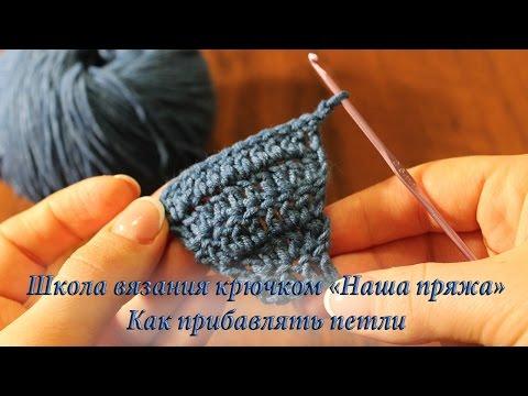 5. Как прибавлять петли. Уроки вязания крючком для начинающих