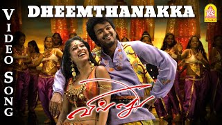 Dheemthanakka Thillana Song from Villu Ayngaran HD Quality