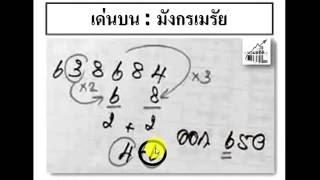 getlinkyoutube.com-เด่นบนมังกรเมรัย 16/10/59 เข้ามา 4 งวดซ้อน ตามกันต่อครับ