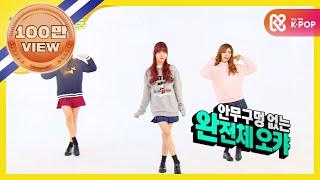 getlinkyoutube.com-주간아이돌 - 171회 오렌지캬라멜 랜덤플레이댄스 /Weekly Idol Orange Caramel Randomplay Dance