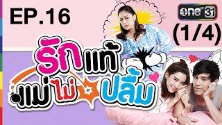 getlinkyoutube.com-รักแท้แม่ไม่ปลื้ม | EP.15 (1/4) | 22 ก.พ. 60 | ช่อง one31