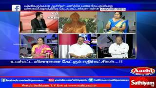 getlinkyoutube.com-Sathiyam Sathiyame - Corruption complaints and appointments of Assistant professors Part 2