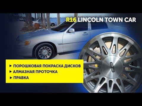 Порошковая покраска. Алмазная проточка дисков R16 Lincoln Town Car   Ремонт дисков 24
