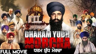 getlinkyoutube.com-Dharam Yudh Morcha - Latest Punjabi Movie 2017 ● New Punjabi Movie 2017 ● Full Punjabi Film 2017