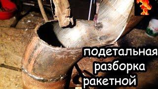 getlinkyoutube.com-подетальная разборка ракетной печи /rocket stove /oven/Rakete Herd / ロケットストーブ ( часть 1)