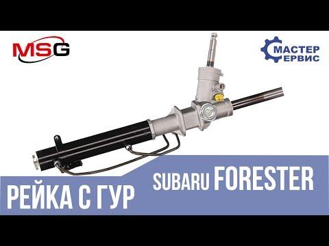 Где у Subaru Форестер находится гидроусилитель руля