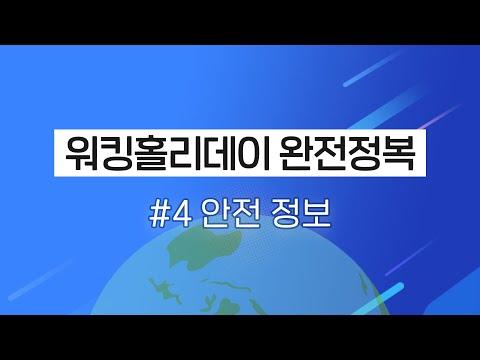 워홀톡톡 온라인 설명회 4