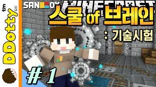 getlinkyoutube.com-마인카트 정비공!! [스쿨 오브 브레인: 기술시험 #1편] 마인크래프트 Minecraft - School of Brain - [도티]