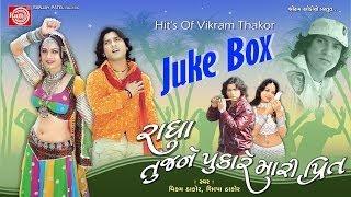 Radha Tujne Pukare Mari Prit | Hits Of Vikaram Thakor |Juke Box |Gujarati Hit Song width=