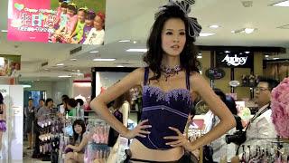 getlinkyoutube.com-2011.09.23 高雄SOGO iLady 艾蕾蒂 內衣秀