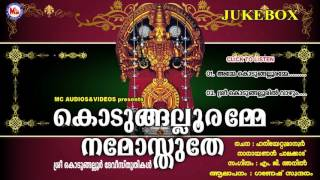 getlinkyoutube.com-കൊടുങ്ങല്ലൂരമ്മേ നമോസ്തുതേ | KODUNGALLURAMME NAMOSTHUTHE | Hindu Devotional Songs Malayalam