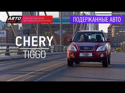 Подержанные автомобили - Chery Tiggo, 2008 - АВТО ПЛЮС