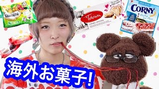getlinkyoutube.com-ドイツからきた謎のお菓子を大量試食!!【Candy German 2015 July】German Candy Review!!