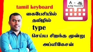 Type in Tamil Easily - தமிழில் எழுத in Android : Super APP | Tamil