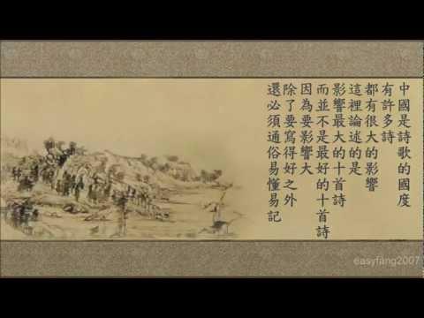歷史上影響最大的十首詩