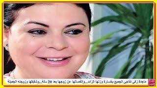 getlinkyoutube.com-ماجدة زكي تفاجئ الجميع بخسارة وزنها الزائد...وإنفصالها عن زوجها بعد 20 سنة...وشقيقها وزوجته الجميلة