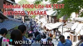 Nebula 4000 Lite 4K TEST with LX100 @KYOTO