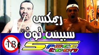 getlinkyoutube.com-ريمكس اغاني سبيستون مع الافلام المصرية