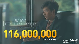 getlinkyoutube.com-ยังไกล - BOY PEACEMAKER【OFFICIAL MV】