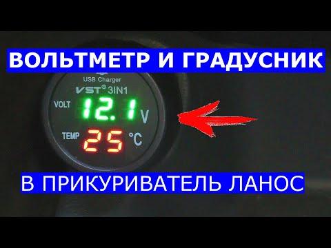 Вольтметр и градусник в прикуриватель Ланос