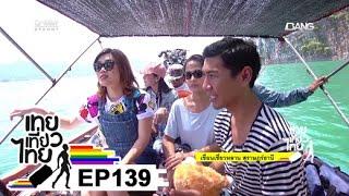 getlinkyoutube.com-เทยเที่ยวไทย ตอน 139 - พาเที่ยว เขื่อนเชี่ยวหลาน สุราษฎร์ธานี