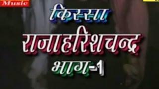 getlinkyoutube.com-Haryanvi Kissa - Raja Harishchander Part 1 | Karmpal Sharma, Manju Sharma