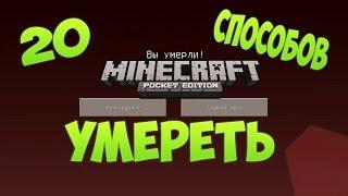 getlinkyoutube.com-20 Способов умереть в MCPE Или в Minecraft