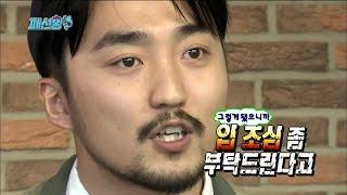 "[Infinite Challenge] 무한도전 - You Byeongjae ""writers, make me rein tongue."" 20150411"