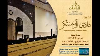 الليلة 1 من شهر رمضان لعام 1434هـ للشيخ: هادي آل عسكر إمام وخطيب جامع البابطين