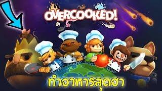 Overcooked : ทำอาหารสุดฮาโดนหนูขโมยของ Ft.Uke