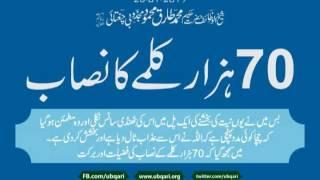 getlinkyoutube.com-70 Hazar Kalma Ka Nasab Wazifa Hakeem Tariq Mehmood