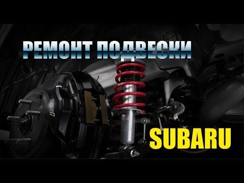 Ремонт подвески Субару
